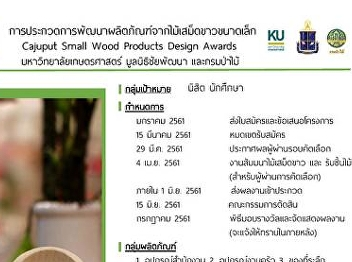 Cajuput Small Wood Products Design Awards