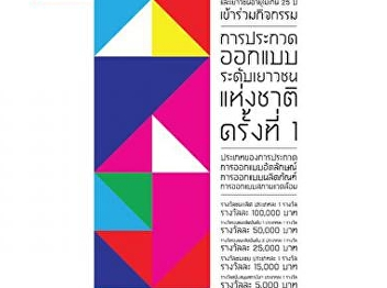 National Youth Design Awards