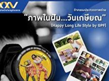 """ประกวดภาพถ่าย """"ภาพในฝัน...วันเกษียณ"""" (Happy Long Life Style by GPF)"""