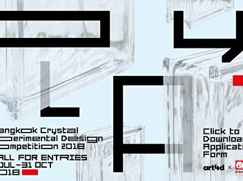 Glass blog design contest