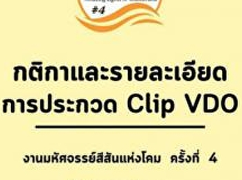 Video clip contest