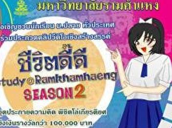 Study@Ramkhamhaeng SEASON 2