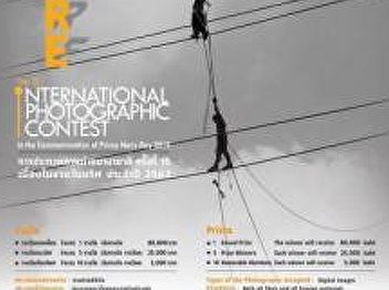 The 15th International Photo Contest for the annual