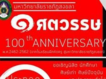 Logo Design Contest (LOGO) 100 Years Songkhla Rajabhat University