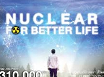 "TINT SHORT FILM PROJECT "" Nuclear for Better Life"""