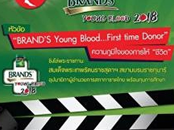 BRAND'S Young Blood…First time Donor