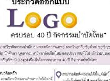 Logo contest for the 40th Anniversary of Thai Therapy